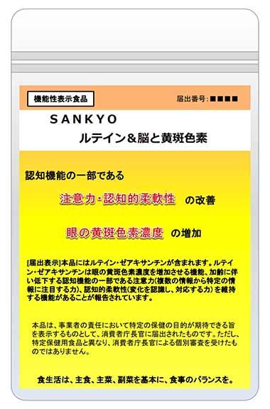 SANKYO(サンキョウ)ルテイン&脳と黄斑色素