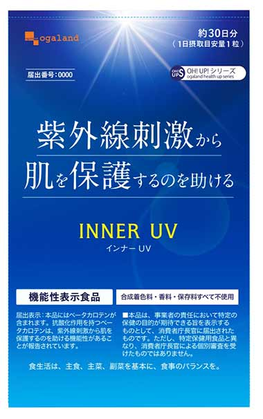 インナーUV(ユーブイ)