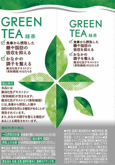 機能性表示食品 緑茶