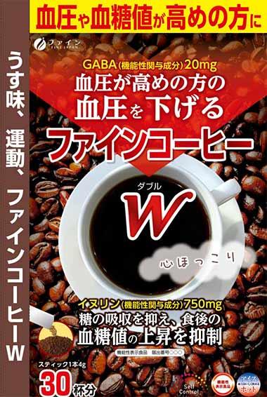 ファインコーヒーW(ダブル)