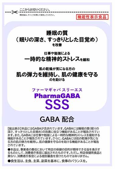 PharmaGABA SSS(ファーマギャバ スリーエス)