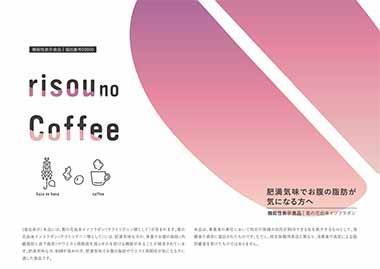 risou no Coffee(リソウノコーヒー)