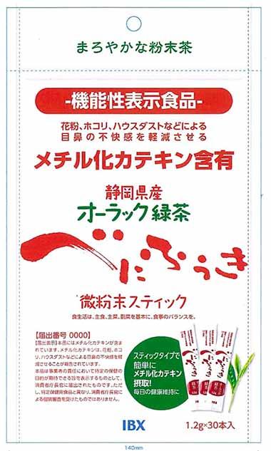 静岡県産オーラック緑茶べにふうき微粉末スティック