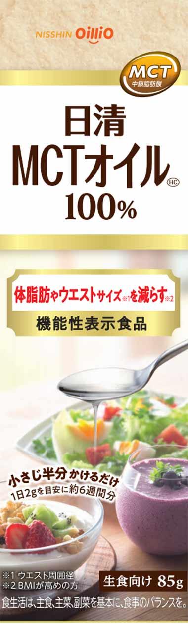 日清MCT(エムシーティー)オイル