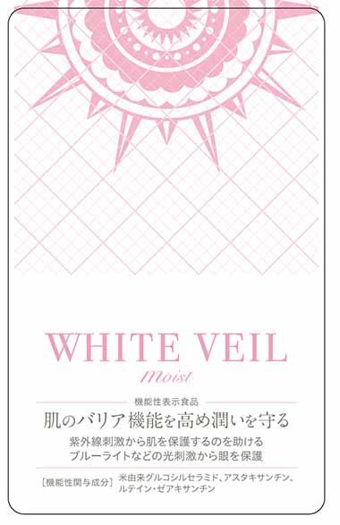 WHITE VEIL Moist(ホワイトヴェール モイスト