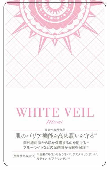 WHITE VEIL Moist A(ホワイトヴェール モイスト エー)