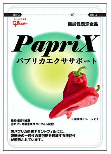 PapriX(パプリックス)パプリカエクササポート