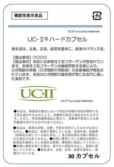 UC-Ⅱハードカプセル