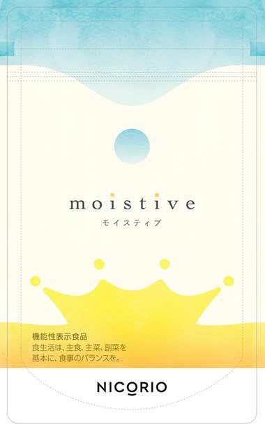 moistive(モイスティブ)