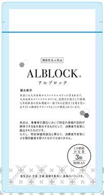 ALBLOCK(アルブロック)