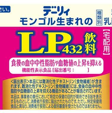 LP432(エルピーヨンサンニ)飲料