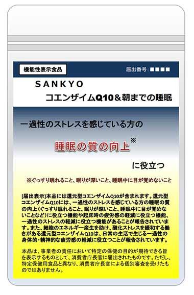 SANKYO(サンキョウ)コエンザイムQ10&朝までの睡眠