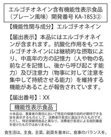 エルゴチオネイン含有機能性表示食品(プレーン風味)開発番号KA(ケーエー)-1853②