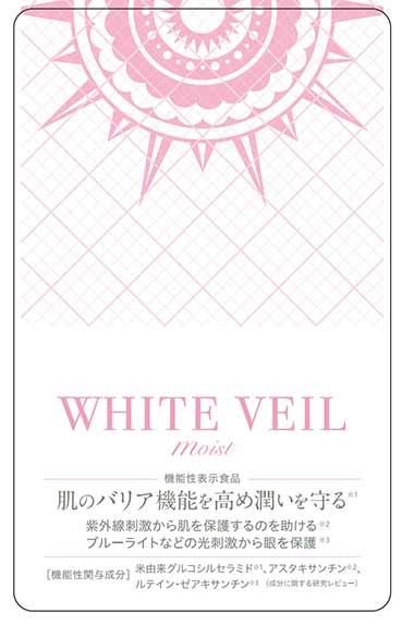 WHITE VEIL Moist B(ホワイトヴェール モイスト ビー)