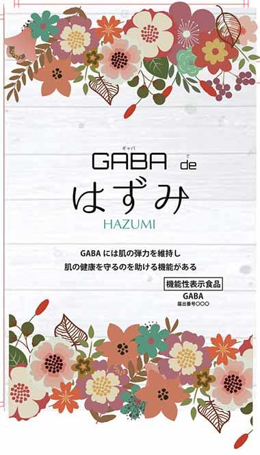 GABA de はずみ(ギャバ で はずみ)