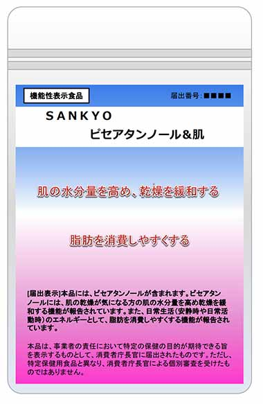 SANKYO(サンキョウ)ピセアタンノール&肌