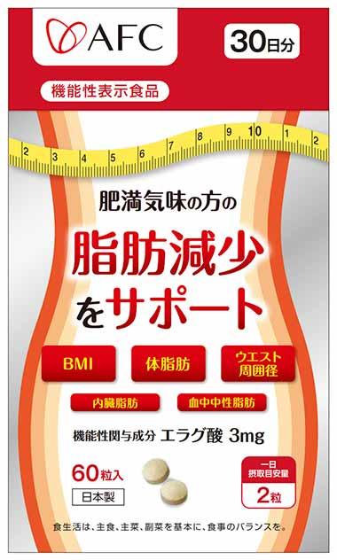 肥満気味の方の脂肪減少をサポートするエラグ酸