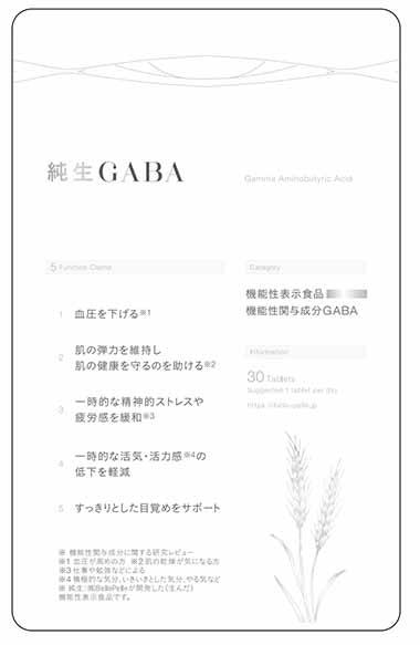 純生GABA a