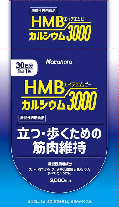 HMB(エイチエムビー)カルシウム3000