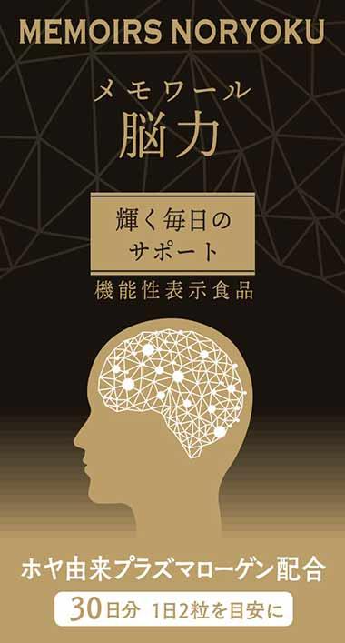 メモワール脳力