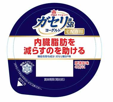恵 megumi(メグミ) ガセリ菌SP(エスピー)株ヨーグルト 宅配専用