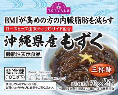 沖縄県産もずく(三杯酢)