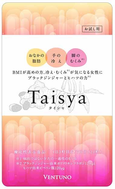 Taisya(タイシャ)b