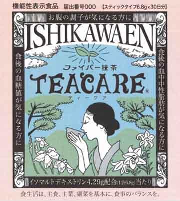 ファイバー抹茶TEACARE(ティーケア)