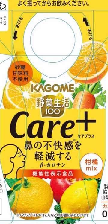 野菜生活100ケアプラス 柑橘mix(ミックス)