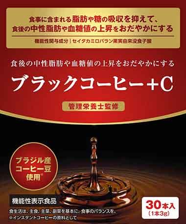 ブラックコーヒー+C(プラスシー)