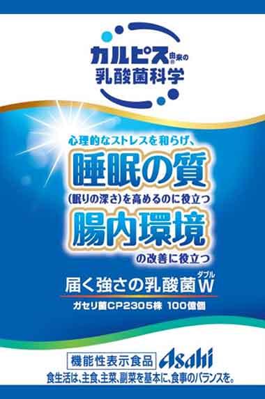 届く強さの乳酸菌W(ダブル)200