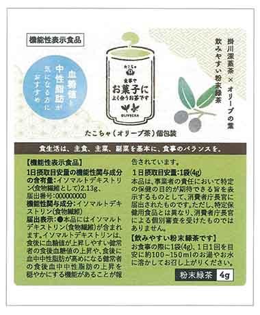 たこちゃ(オリーブ茶)個包装