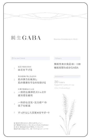 純生GABA b