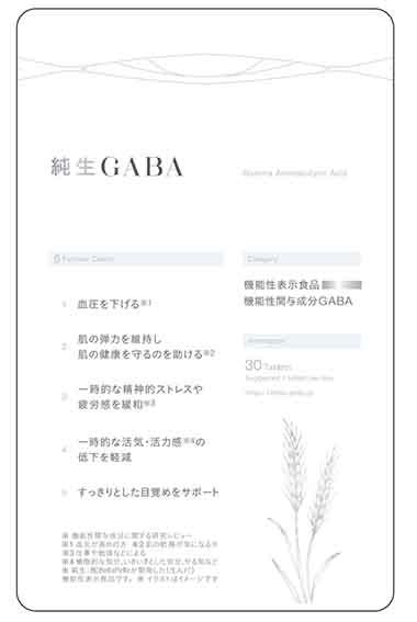 純生GABA c