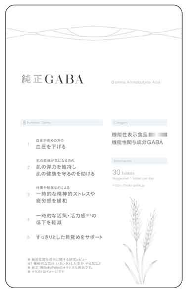 純正GABA b