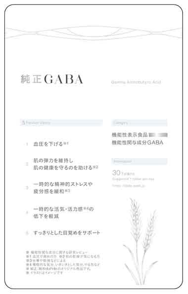 純正GABA c