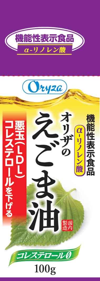 オリザのえごま油(悪玉コレステロールを下げる)
