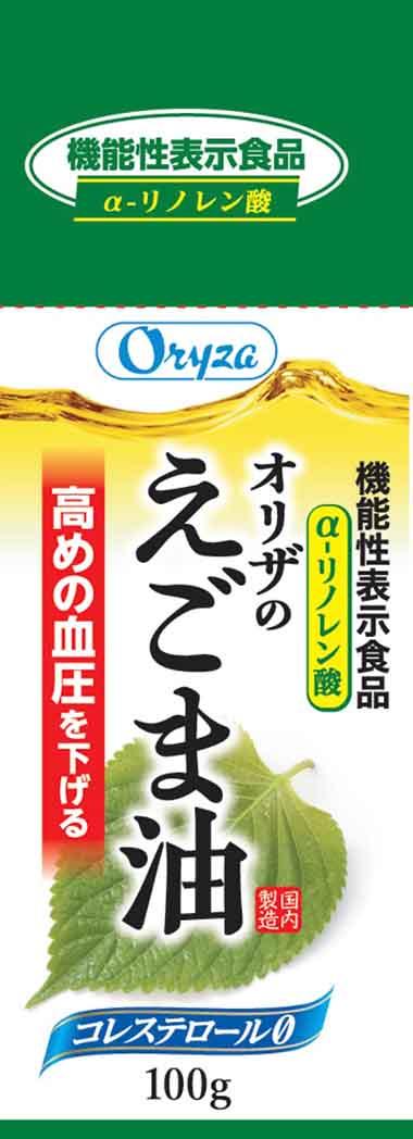 オリザのえごま油(高めの血圧を下げる)