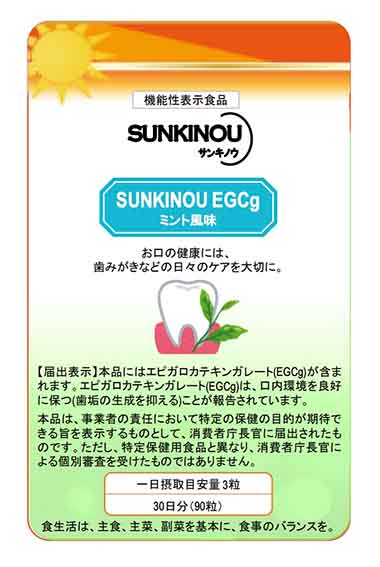 SUNKINOU(サンキノウ) EGCg(イージーシージ-)