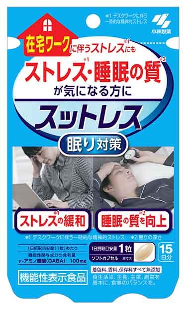スットレス 眠り対策a