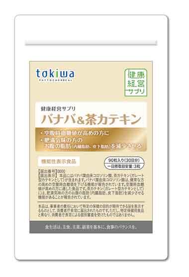 健康経営サプリ バナバ&(アンド)茶カテキン A