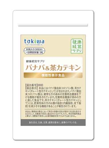 健康経営サプリ バナバ&(アンド)茶カテキン