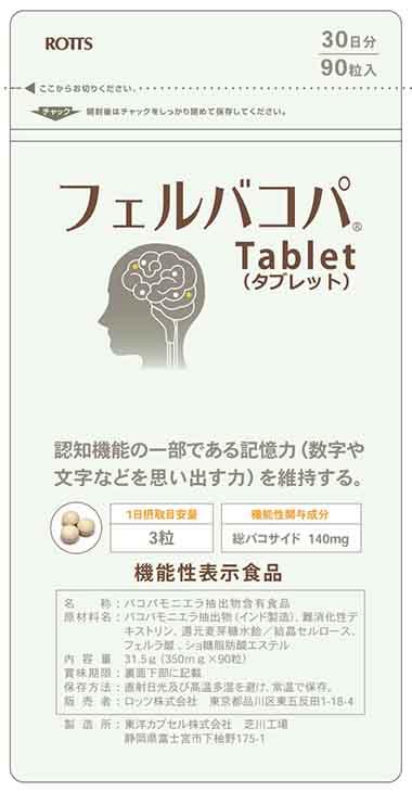 フェルバコパ Tablet(タブレット)