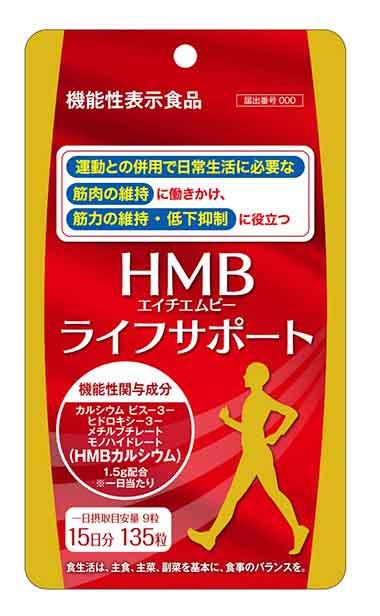 HMB(エイチエムビー)ライフサポート