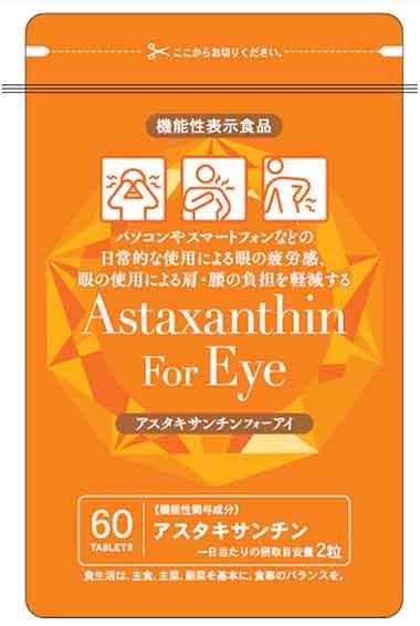 Astaxanthin For Eye(アスタキサンチンフォーアイ)