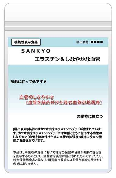 SAKYO(サンキョウ)エラスチン&しなやかな血管