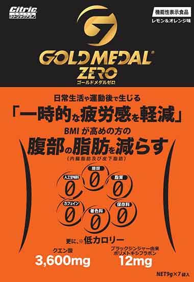 ゴールドメダル・ゼロ
