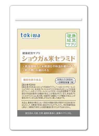 健康経営サプリ ショウガ&(アンド)米セラミド A