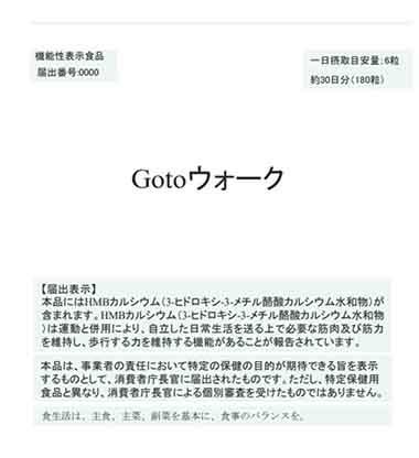 GoTo(ゴートゥー)ウォーク