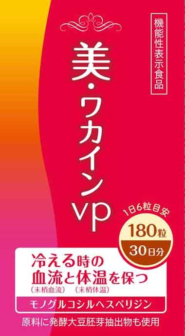 美・ワカインvp(ブイピイ)